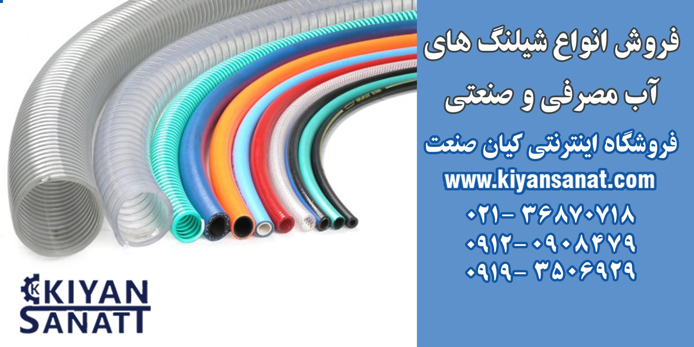 فروش شیلنگ های آب مصرفی و صنعتی